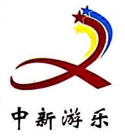 武汉中新游乐设备有限责任公司