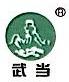 湖北武当动物药业有限责任公司