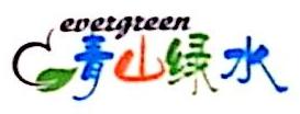 东莞市清山绿水园林景观工程有限公司