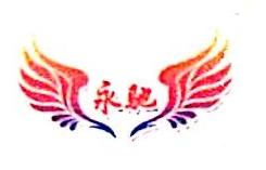 河北永驰车业有限公司 最新采购和商业信息