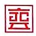 武汉创鑫精诚装饰广告工程有限公司 最新采购和商业信息