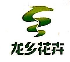 濮阳市源龙乡花卉种植有限公司 最新采购和商业信息