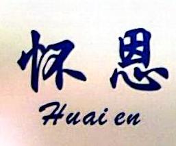 杭州怀恩科技有限公司 最新采购和商业信息