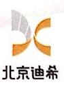 北京迪希工业设计创意开发有限公司 最新采购和商业信息