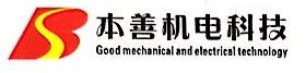 广州本善机电科技有限公司