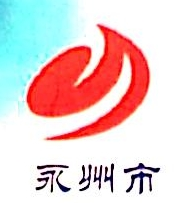 永州市国成科技发展有限公司 最新采购和商业信息