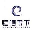 武汉恒信天下科技有限公司 最新采购和商业信息