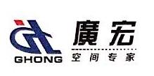 东莞市广宏装饰工程有限公司 最新采购和商业信息