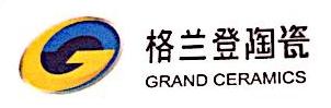 佛山市格蓝登陶瓷有限公司 最新采购和商业信息