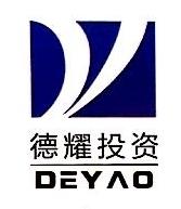 惠州市德耀实业有限公司 最新采购和商业信息