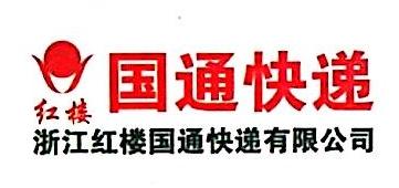 浙江红楼国通快递有限公司 最新采购和商业信息