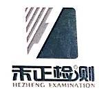 嘉兴市禾正工程检测有限公司