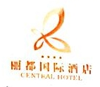秦皇岛丽都国际酒店有限公司