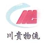 上海川贵物流有限公司 最新采购和商业信息