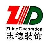 浙江志德装饰工程有限公司 最新采购和商业信息