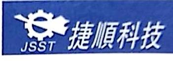 厦门市捷顺通智能设备有限公司 最新采购和商业信息