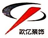 四川欧亿建设有限公司 最新采购和商业信息