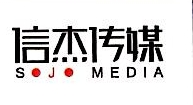 成都信杰文化传媒有限公司 最新采购和商业信息