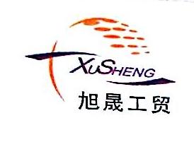 北京旭晟工贸有限公司 最新采购和商业信息