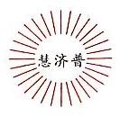 上海慧济普环保科技有限公司