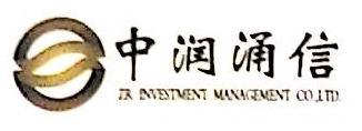 中润涌信(北京)创业投资管理有限公司