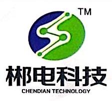东莞市郴电自动化科技有限公司 最新采购和商业信息
