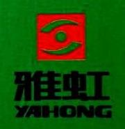 广州市雅虹电器设备有限公司 最新采购和商业信息