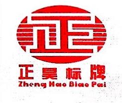 深圳市正昊标牌有限公司 最新采购和商业信息
