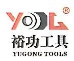 杭州临安裕功五金工具有限公司 最新采购和商业信息