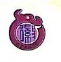 安徽徽熳动力机械制造有限公司 最新采购和商业信息