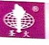 浦江县圣火工贸有限公司 最新采购和商业信息