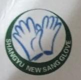 上虞新生手套有限公司 最新采购和商业信息