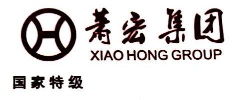 杭州萧宏建设集团有限公司 最新采购和商业信息