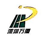 深圳市万厦居业有限公司江西分公司 最新采购和商业信息