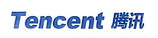 沈阳世纪腾讯软件有限公司 最新采购和商业信息