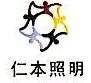 江门市仁本照明科技有限公司 最新采购和商业信息