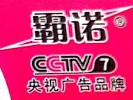 广东霸诺科技有限公司 最新采购和商业信息