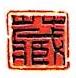 北京东方典藏国际收藏品有限公司 最新采购和商业信息