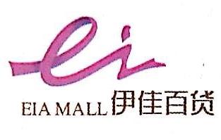 深圳市伊佳时尚百货有限公司 最新采购和商业信息