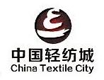 绍兴市柯桥区中国轻纺城南区市场经营有限公司 最新采购和商业信息