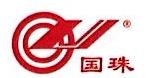 广东国珠精密模具有限公司 最新采购和商业信息