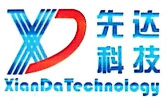 江门市先达电脑科技有限公司