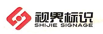 扬州市视界标识系统工程有限公司