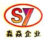 上海森焱探伤机制造有限公司 最新采购和商业信息