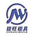 台州市黄岩捷旺模具有限公司 最新采购和商业信息