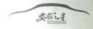 青田安家之星汽贸有限公司 最新采购和商业信息