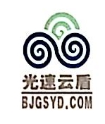 北京光速云盾网络科技有限公司 最新采购和商业信息