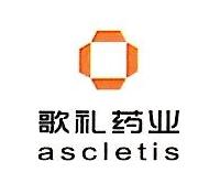 歌礼药业(浙江)有限公司 最新采购和商业信息