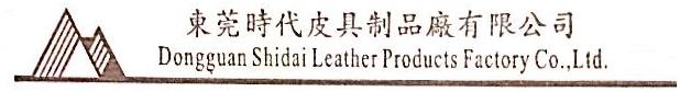 东莞时代皮具制品厂有限公司 最新采购和商业信息