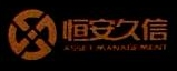 江西恒安久信商务信息咨询有限公司 最新采购和商业信息